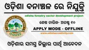 Odisha Forest Development Recruitment 2021