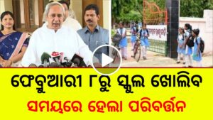 Odisha School 9th and 11th Class Reopen