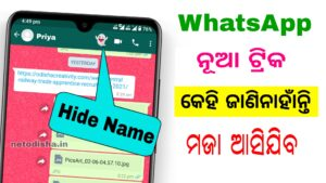 WhatsApp Hidden Trick You Should Don't Know
