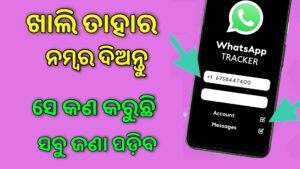 Android Mobile Secret Trick for WhatsApp User