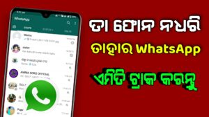 Android Mobile Awesome Trick for WhatsApp User 2021