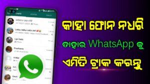 WhatsApp New Trick Smartphone User