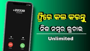 Android Mobile New Trick - Free WiFi Calling App