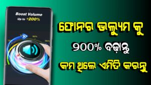 Android Mobile New Trick 2021- Volume Booster