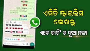 WhatsApp User Amazing Feature for Android Mobile