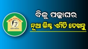 Biju Pakka Ghar Yojana List - Check New Beneficiary List