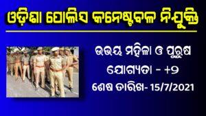 Odisha Police Constable Recruitment 244 Post 2021