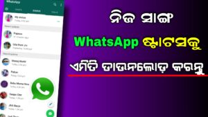 WhatsApp Awesome Trick For Android User 2021