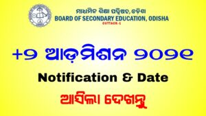 SAMS Odisha +2 Admission 2021