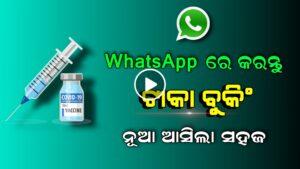 COVID-19 Vaccine Slots booking on WhatsApp